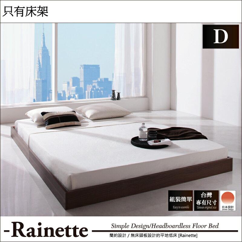 【日本林製作所】 Rainette無床頭雙人床架/5尺/低床(不含床墊)