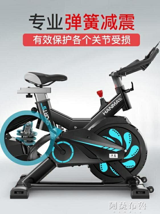【快速出貨】動感單車 動感單車超靜音家用室內健身車健身房器材腳踏運動自行車   七色堇 元旦 交換禮物