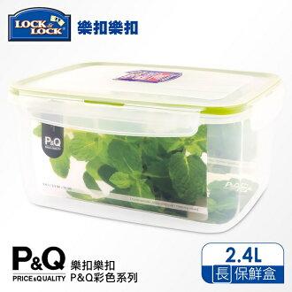 【樂扣樂扣】P&Q系列色彩繽紛保鮮盒/長方形2.4L(蘋果綠)