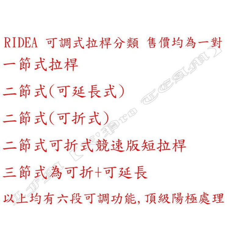 【LFM】RIDEA 忍400 可調式 煞車拉桿 可折 伸縮 忍300 NINJA400 Z400 忍者400 剎車