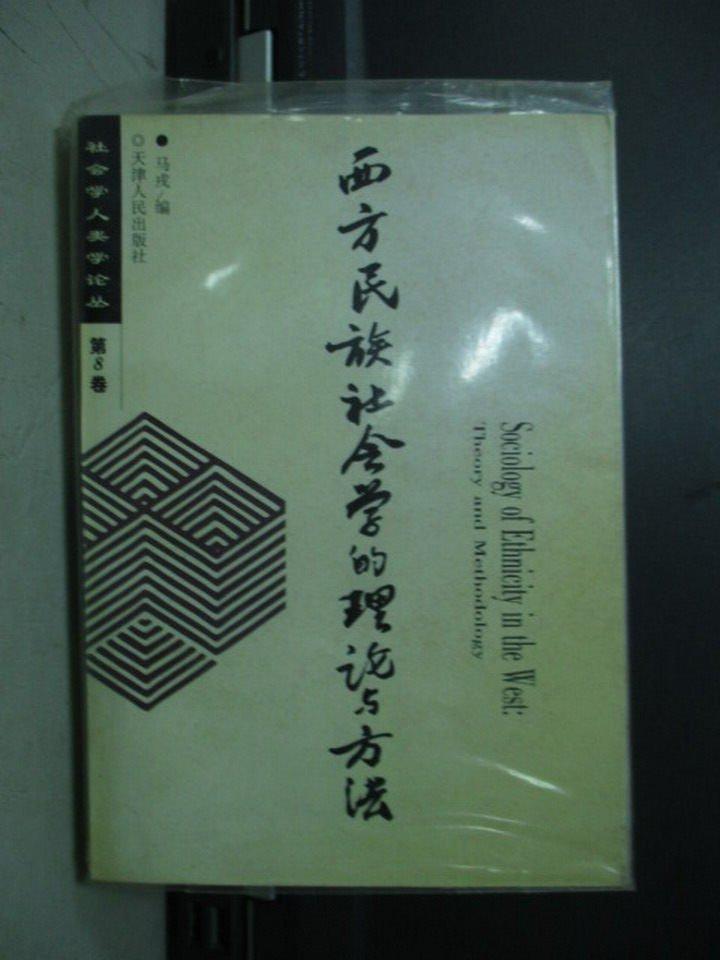 【書寶二手書T3/社會_NAA】西方民族社會學的理論與方法_馬戎_簡體