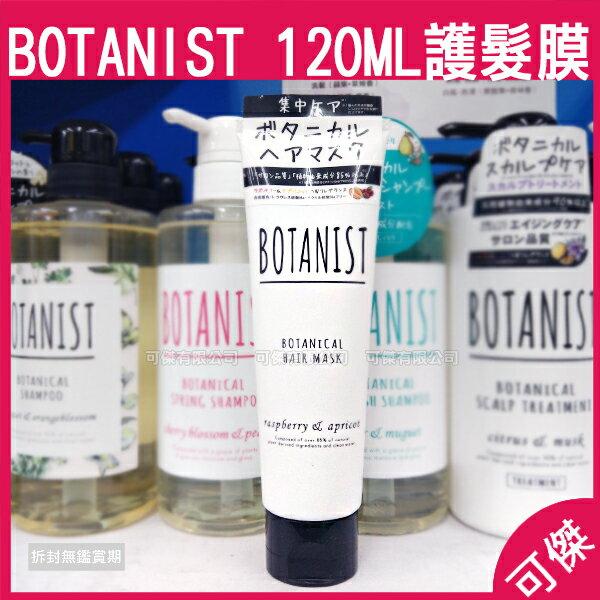 可傑BOTANIST沙龍級90%天然植物成份護髮膜(需沖洗)120g覆盆子杏桃味滋潤秀髮樂天熱銷第一!