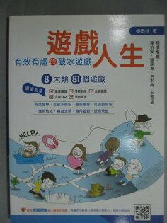 【書寶二手書T1/大學教育_ZBE】遊戲人生:有效有趣的破冰遊戲_楊田林