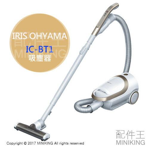 【配件王】日本代購IRISOHYAMAIC-BT1吸塵器最輕量自走式1.8Kg72dB紙袋式集塵袋