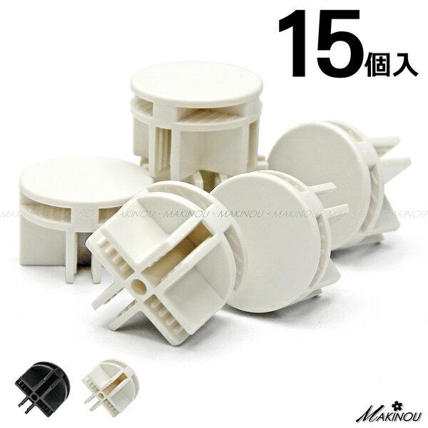 零件|15入圓型接頭-魔術方塊專用│日本MAKINOU 台灣製 衣櫥鞋櫃書櫃書架 卡榫 牧野丁丁