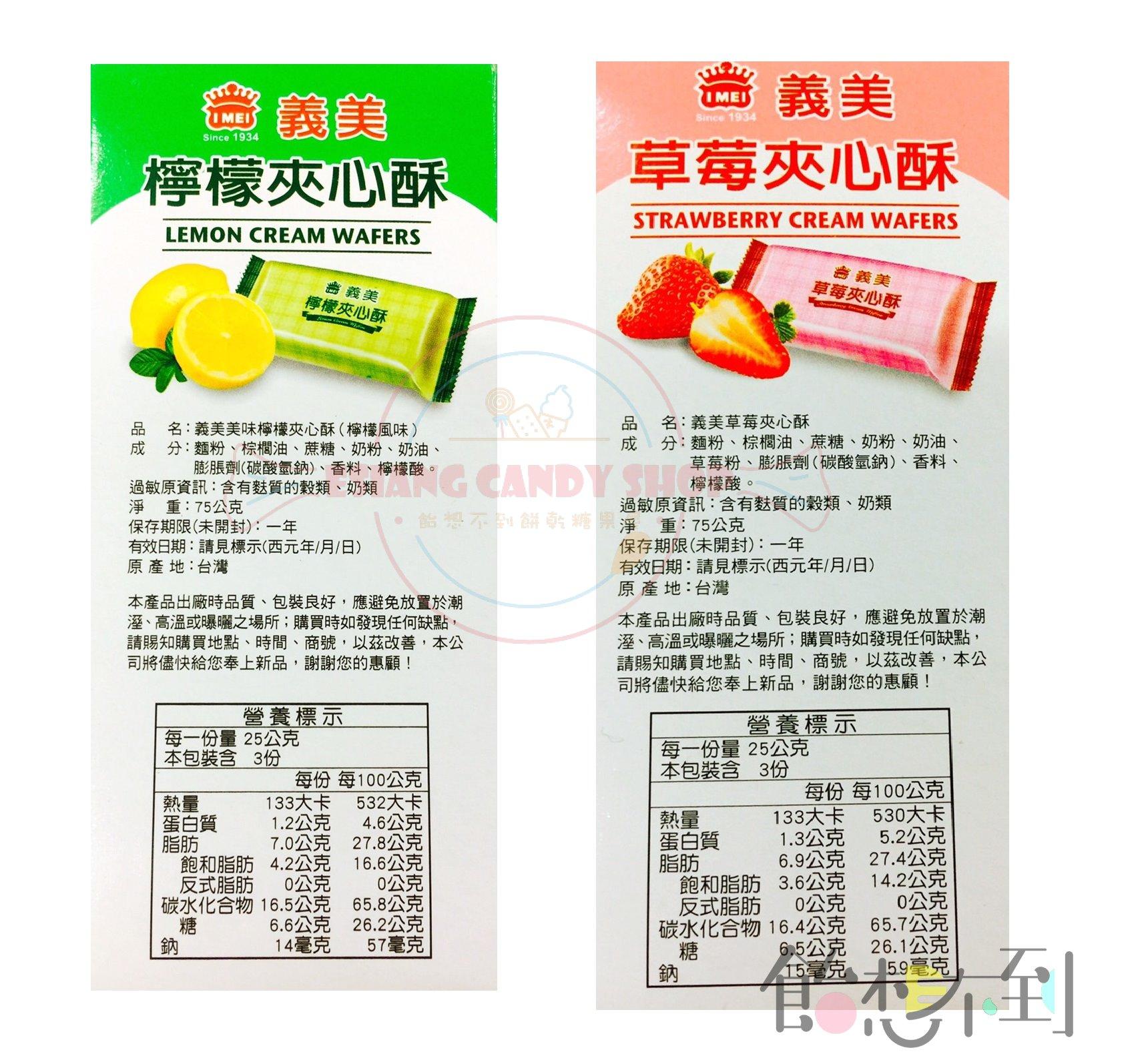 〚義美〛夾心酥 - 草莓/檸檬  (奶素)