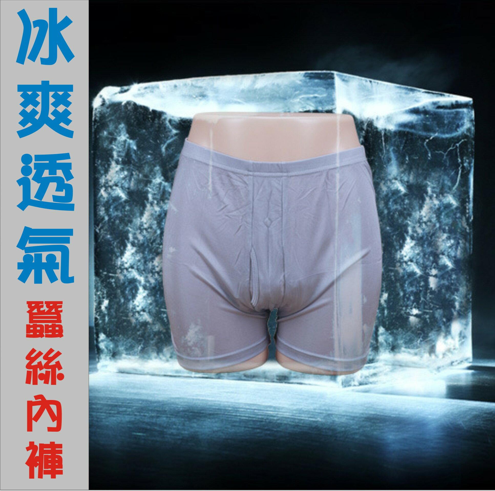 高品質 真蠶絲男四腳褲 真絲抗菌透氣 開洞方便 男生內褲整件100%桑蠶絲 舒適超好穿 請給老公男朋友最好的貼身內褲