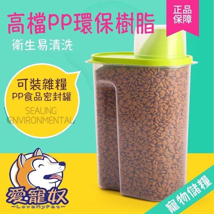 【附發票】【大號】品密封防潮寵物2kg儲糧桶 飼料防潮儲存箱 飼料桶 寵物飼料桶 飼料收納箱 飼料防潮 飼料收納