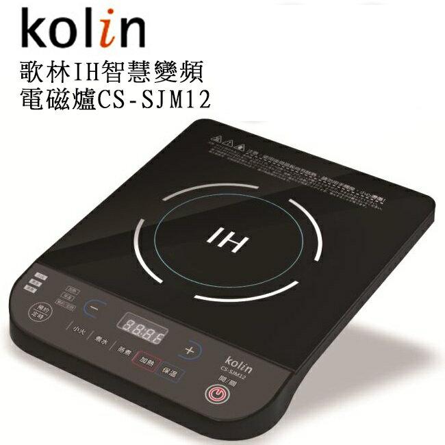 Kolin 歌林 智慧變頻電磁爐 CS-SJM12
