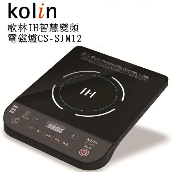 Kolin歌林智慧變頻電磁爐CS-SJM12