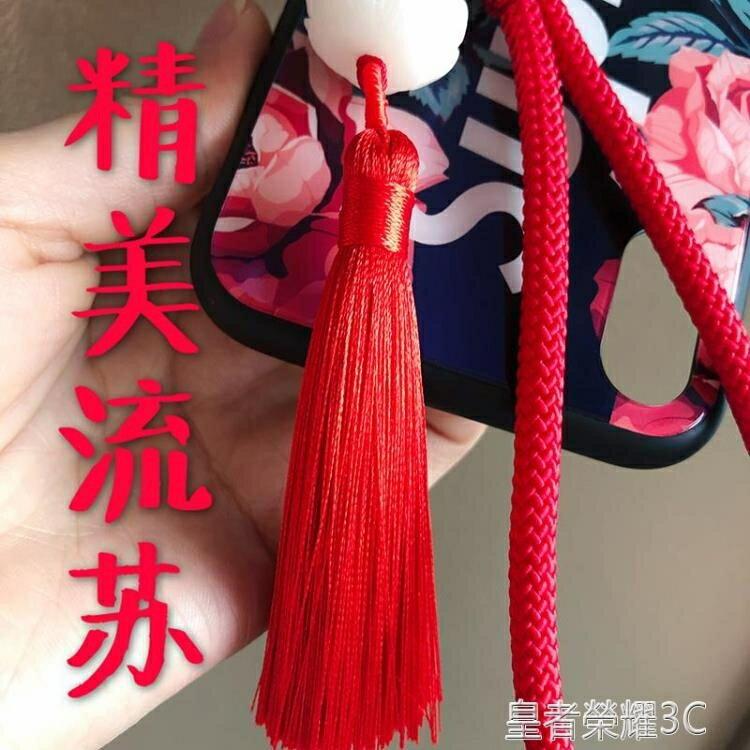 手機掛繩 短款手機掛繩結實牢固流蘇菩提瑪瑙掛件中國風手腕手繩 清涼一夏钜惠