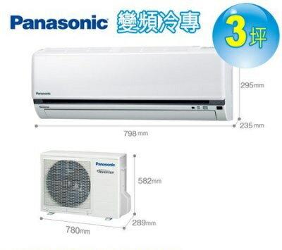 國際牌《K型變頻冷專》分離式冷氣價格(CS-K22YA2_CU-K22YCA2)《適用3坪》