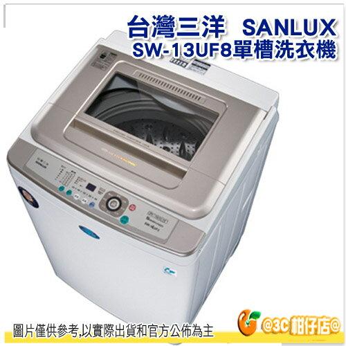 台灣三洋 SANLUX SW-13UF8 超音波 單槽 洗衣機 13kg 內槽 不鏽鋼 玻璃上蓋 SW13UF8 保固三年