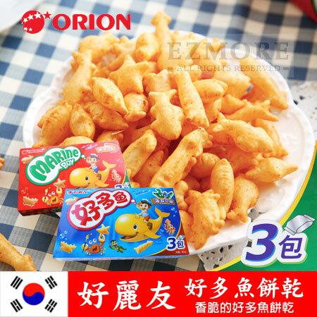 韓國 ORION好麗友 好多魚餅乾 (3入) 90g 烤蝦 海苔 魚形造型 魚餅乾 小魚餅乾【N100282】