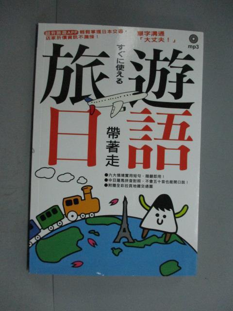 【書寶二手書T7/語言學習_HNS】旅遊日語帶著走!(附1 MP3+拉頁地圖)_EZ叢書館編輯部_附光碟