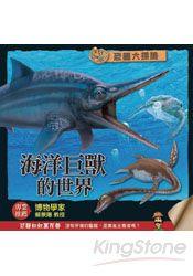 海洋巨獸的世界