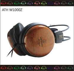 弘達影音多媒體 ATH-W1000Z audio-technica 日本鐵三角 柚木 耳罩式耳機