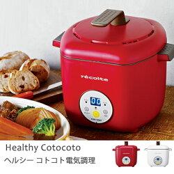 結帳價$2490 露營/電鍋 Recolte 日本麗克特 Healthy Cotocoto微電鍋(兩色) 完美主義【U0039】