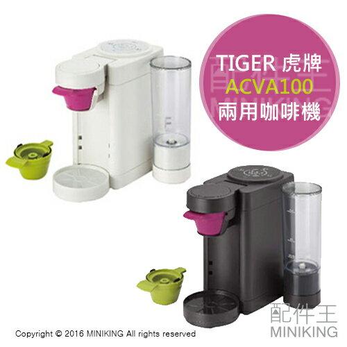 【配件王】日本代購 TIGER 虎牌 ACVA100 兩用咖啡機 0.45L 可粉可膠囊 膠囊機 兩色