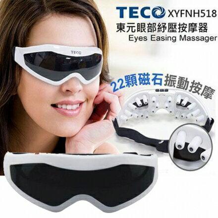 (周促)《兩入組》【東元】眼部紓壓按摩器 XYFNH518x2
