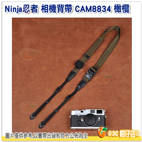 免運 Cam-in CAM8834 8834 橄欖色 綠 公司貨 Ninja忍者 通用型 可調節 快拆 快速相機背帶 肩帶 NEX5 NEX3 GF2 GF1