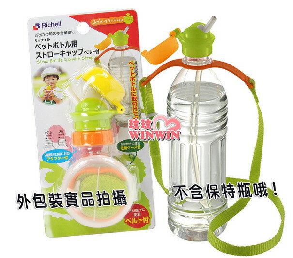 日本利其爾Richell 98196寶特瓶用吸管蓋(附揹帶)方便外出時隨時補充水分
