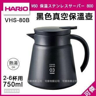 可傑 日本 HARIO 真空保溫壺 VHS-80B 不銹鋼 750ml 真空斷熱構造 保溫效果佳!