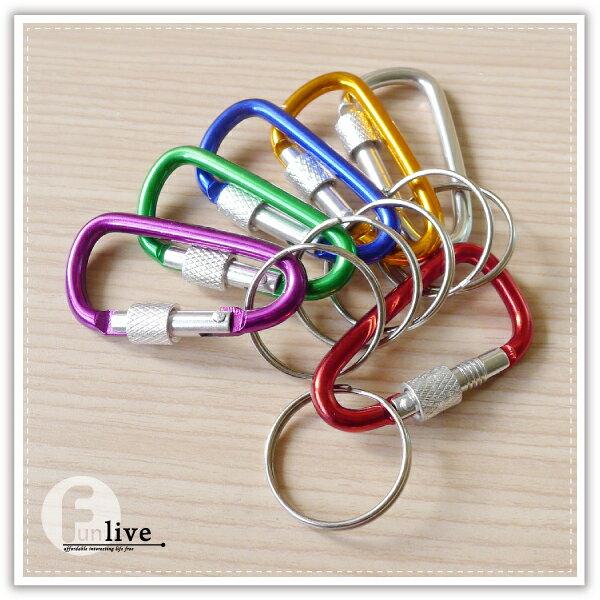 【aife life】可鎖式快扣-小/登山扣環/快扣/外掛/鑰匙圈/DIY鑰匙圈/掛勾