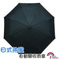 防曬抗UV陽傘到[Kasan] 日式防風自動開收雨傘-純黑就在HelloRain雨傘媽媽推薦防曬抗UV陽傘