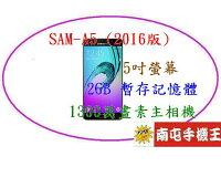 Samsung 三星到!南屯手機王! SAM-A5 (2016版) 五吋螢幕 1300萬畫素  現金優惠價 [宅配免運費]