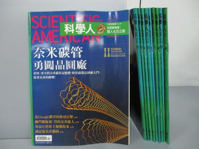 【書寶二手書T1/雜誌期刊_RGJ】科學人_37~46期間_9本合售_奈米碳管勇闖晶圓廠