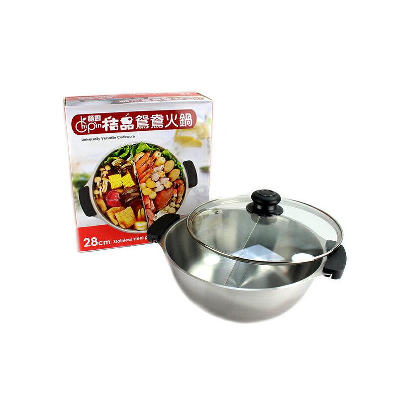 桔品(28)304鴛鴦火鍋