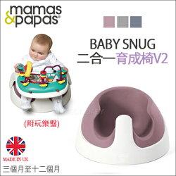 ✿蟲寶寶✿【英國mamas&papas】寶貝自己坐!二合一育成椅v2 - 乾燥玫瑰 (附玩樂盤)