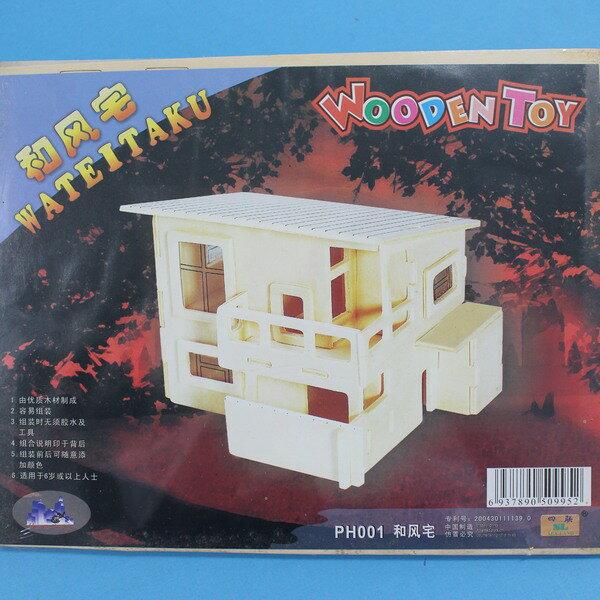 DIY木質3D立體拼圖 木房子模型 模型屋(PH001和風宅.中2片入)/一組入{促49}~四聯木質拼圖 組合式拼圖