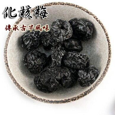 台灣蜜餞 化核梅~ 蜜餞 果乾 梅子200克