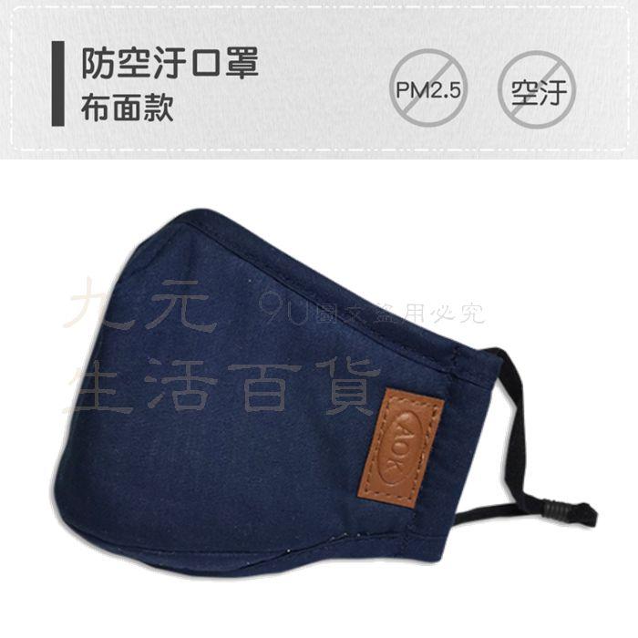 【九元生活百貨】AOK 布面防空汙口罩 純棉布口罩 防霾 鼻夾 防護口罩 兒童口罩