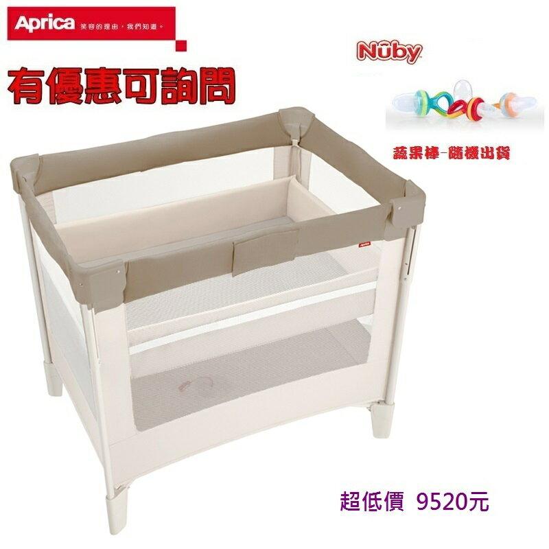 美馨兒* 愛普力卡 Aprica-COCONEL AirPlus 任意床Plus[泡芙米] 9520元+贈蔬果棒(來電另有優惠)