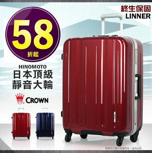 29吋鋁框行李箱Crown皇冠C-FI517旅行箱