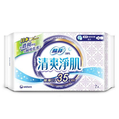 蘇菲清爽淨肌極薄0.1潔翼夜用衛生棉35cm【愛買】