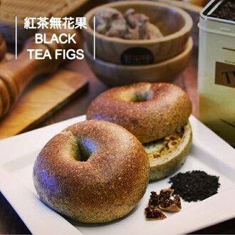 貝果-紅茶無花果 / Black Tea Figs 131g