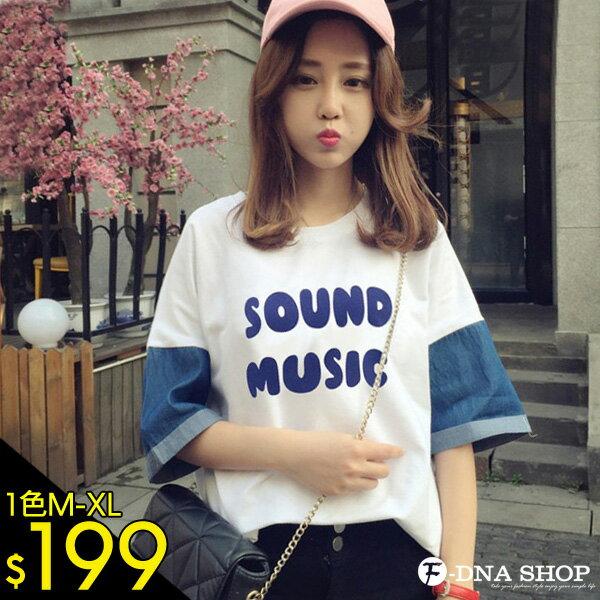 F-DNA★SOUNDMUSIC牛仔拼接袖前短後長上衣T恤(M-XL)【ETD2251】