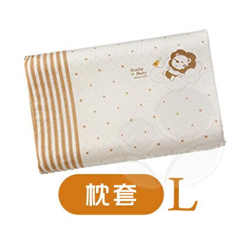 Simba 小獅王辛巴 有機棉乳膠舒眠枕套(L)【不含枕芯】S5018【悅兒園婦幼生活館】