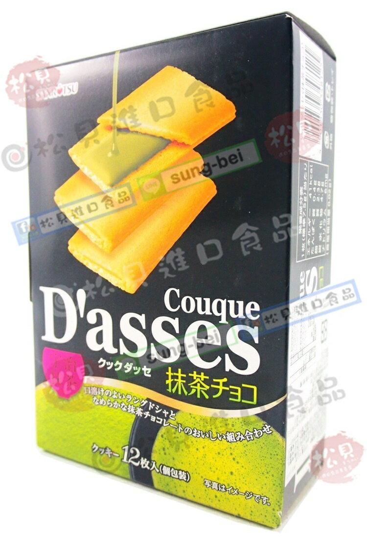 《松貝》三立抹茶巧克力薄燒餅90g【4901830348125】bb26