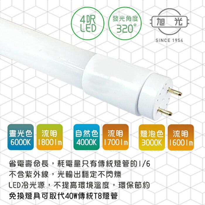 【旭光】LED 18W T8-4FT 4呎全電壓玻璃燈管 全電壓玻璃燈管 晝白/自然/燈泡色(免換燈具直接取代T8傳統燈管)