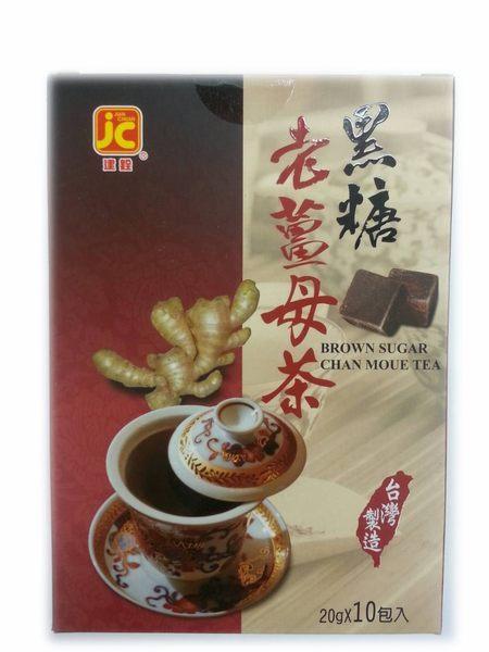 黑糖老薑母茶20gx10包[橘子藥美麗]