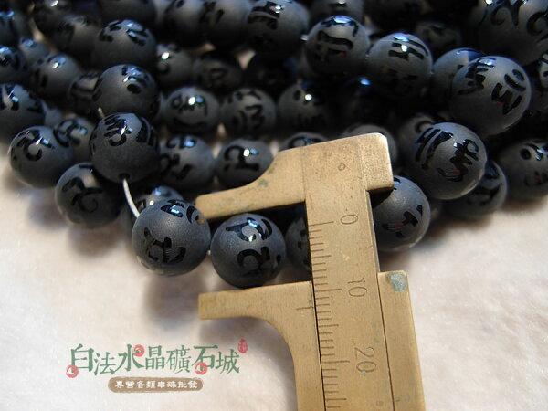 白法水晶礦石城瑪瑙老黑玉髓霧面磨砂六字箴言12mm色澤-全黑特級品串珠條珠首飾材料