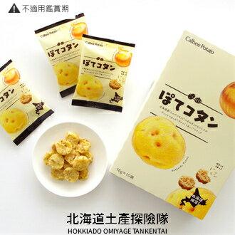 「日本直送美食」[Calbee Potato] 洋蔥脆薯餅 10袋入 ~ 北海道土產探險隊~