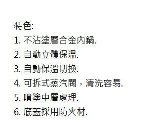 【TATUNG大同】 10人份電子鍋 (TRC-10CMD)