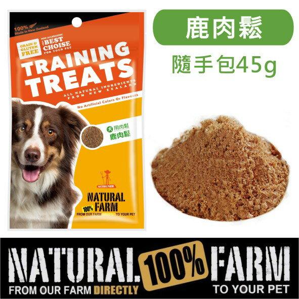 全店滿888送~紐西蘭Natural Farm100%純天然狗狗肉鬆-上選狗鹿肉鬆隨手包 Pet's Talk 0