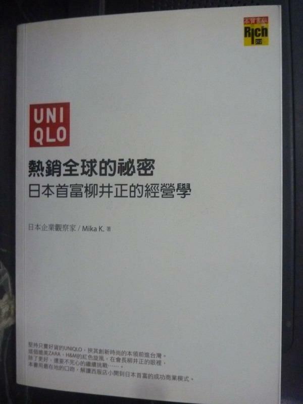 【書寶二手書T5/財經企管_IGE】UNIQLO熱銷全球的祕密-柳井正的經營學_MikaK.